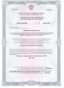 лицензия(1)